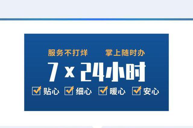 """7日起哈市公积金网上业务开启""""7×24小时""""服务新模式"""