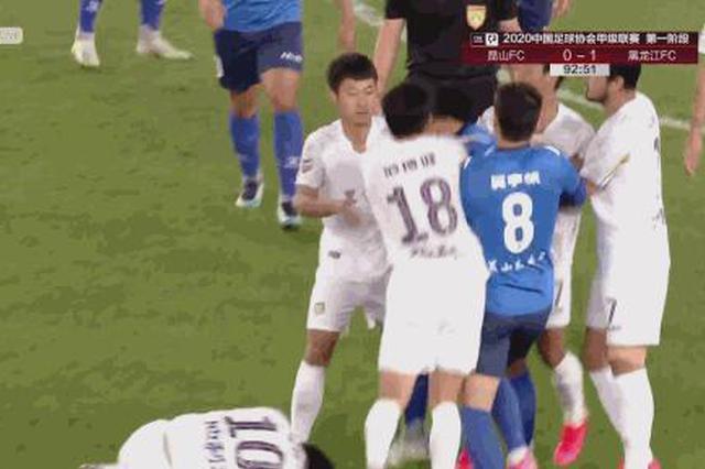 1:0战胜昆山FC 黑龙江FC迎来赛季首胜 双方险些爆发冲突