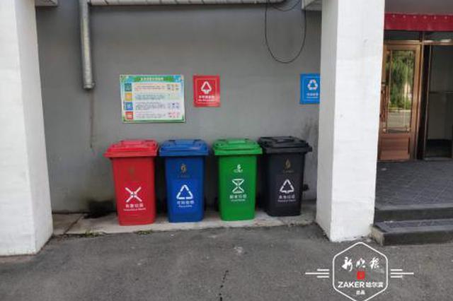 垃圾分类进校园!南岗65所中小学操场设分类回收箱
