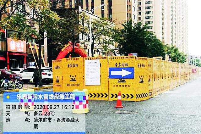 哈尔滨乐园街新建污水管线 将解决5千余户排放污水问题
