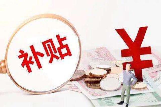 哈尔滨市参保缴费满10年失业补助金标准为812元/月