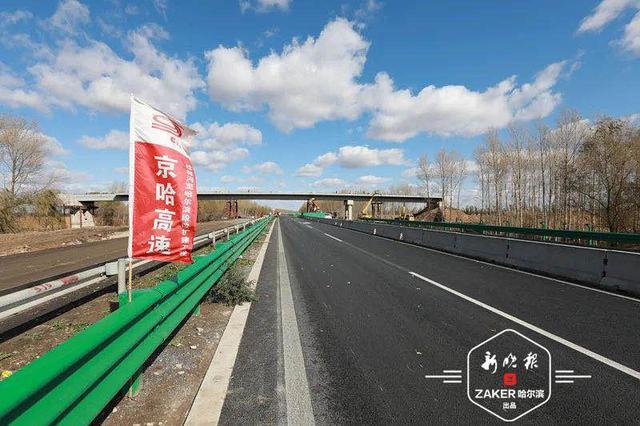 京哈高速黑龙江段半幅双向开通 驾驶人应该注意这些