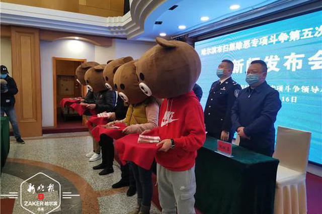 哈尔滨市已打掉168个黑恶犯罪集团(团伙)