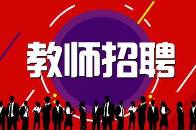 有事业编制!哈尔滨市这些学校招老师啦 19日起网报