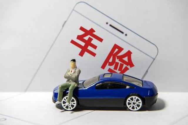 """车险综合改革""""满月"""" 黑龙江车主的保费发生怎样的变"""