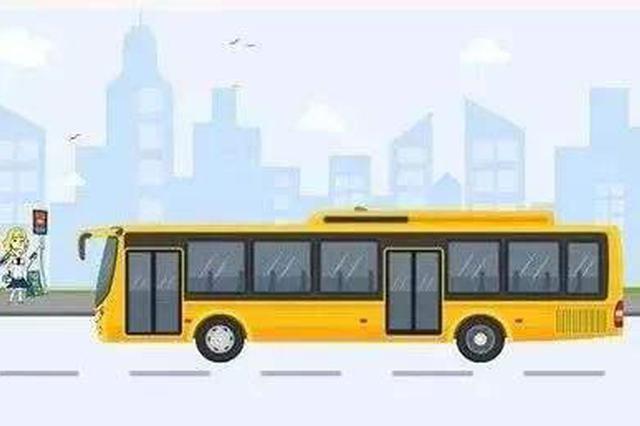 出行提示 20路、362路有站点更名,76路、99路调整走向