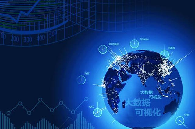 """黑龙江省高质量提供""""十四五""""基础数据"""