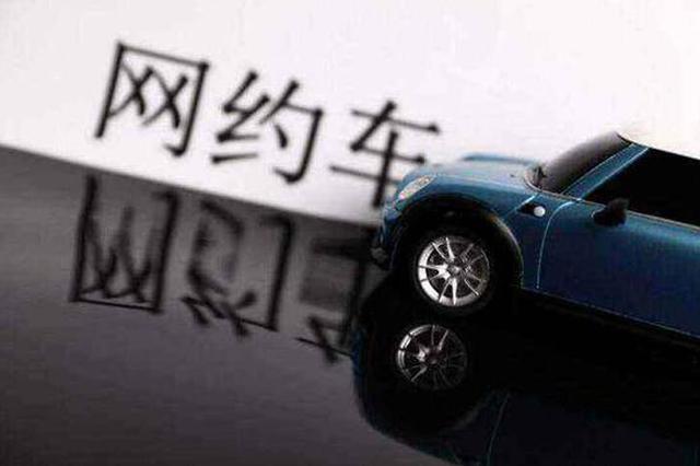 哈尔滨网约车新政来了 C2以上驾驶证可申请开网约车