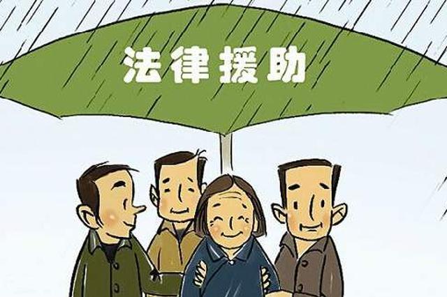 黑龙江省启动老年人法律援助专项活动