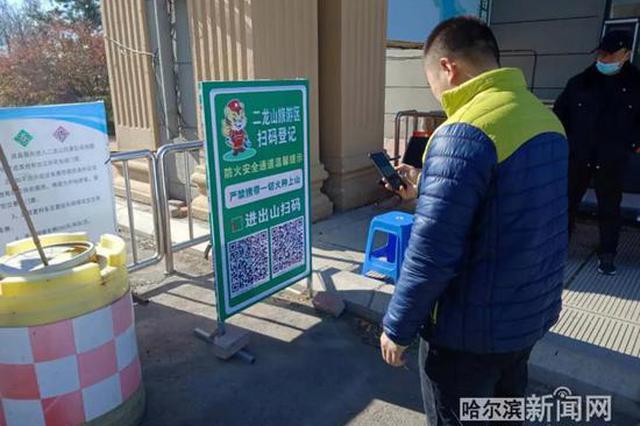 """哈尔滨市森林草原推广使用""""防火码"""" 进山扫码"""