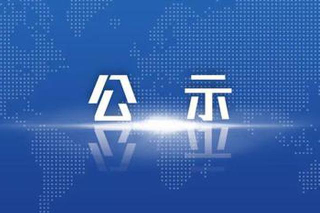 哈尔滨市提供新冠病毒核酸检测服务机构名单