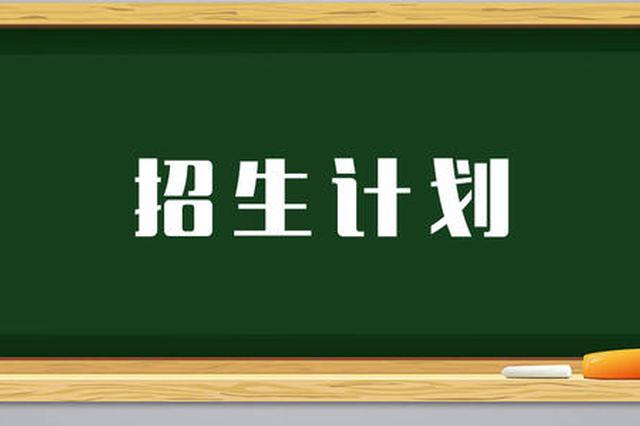 11月3日起 黑龙江省高校招生照顾录取对象开始申报