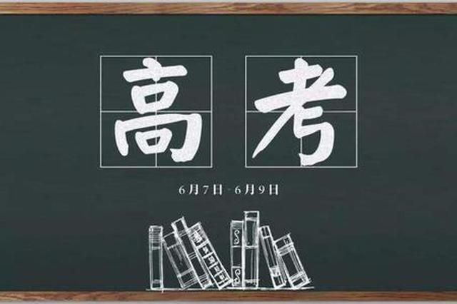 黑龙江2021年高考网上报名开始 怎样才算填报成功