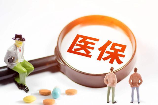 《黑龙江省医疗保障基金监督管理暂行办法》下月起实施