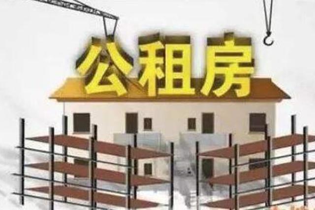 哈尔滨市公租房资格准入标准明确
