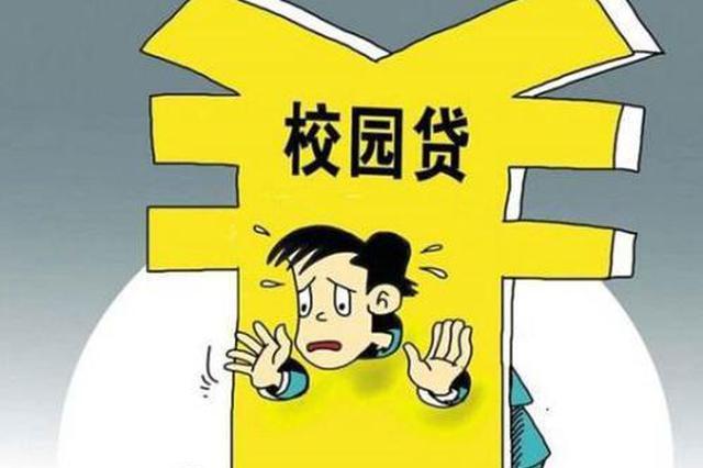 """提醒:双11购物量力而行 谨防""""校园贷""""变""""校园害"""""""