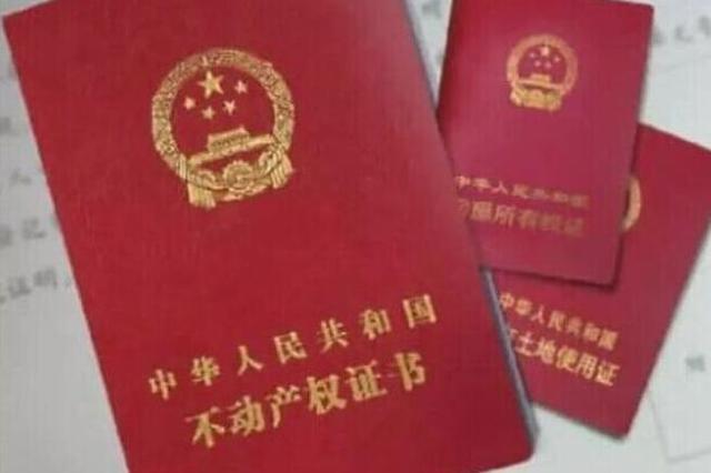 哈尔滨颁发电子不动产权证书9.91万件