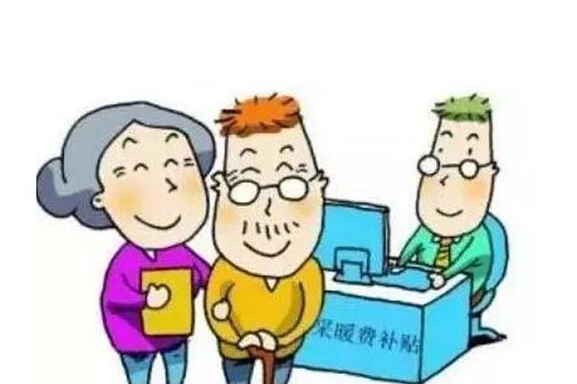 """哈尔滨低保对象等""""六种人""""11月起开始申报热费补贴"""