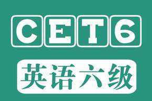 别错过!2020年下半年CET6笔试11月9日开始补报