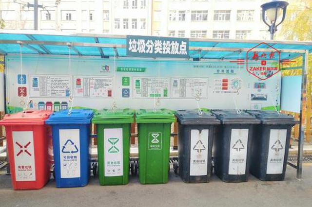 设施及车辆全部到位!哈尔滨市垃圾分类给全省打样