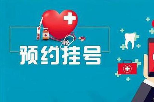 就诊注意!哈尔滨市第一专科医院全面实行预约诊疗!