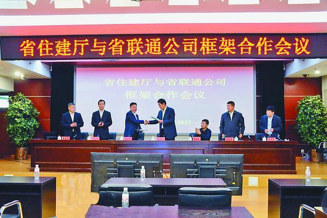 黑龙江联通与省住建厅签约 开发5G项目赋能住建行业新发展
