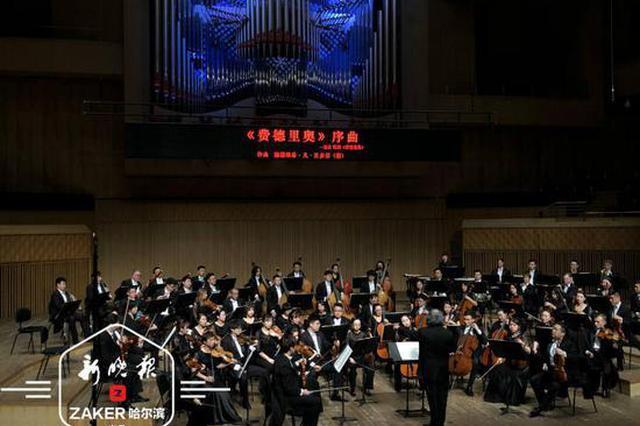 百年哈响奏响贝多芬不朽经典