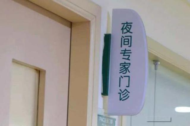 便民夜诊来了!黑龙江省中医大二院等你来约