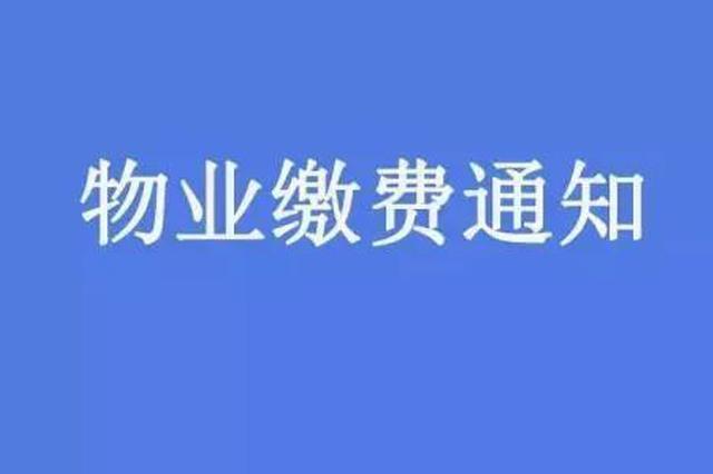 哈尔滨45个小区 获评三星级诚信物业服务小区
