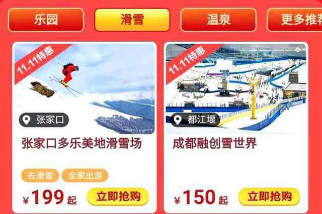 黑龙江滑雪旅游产品预订增长180%