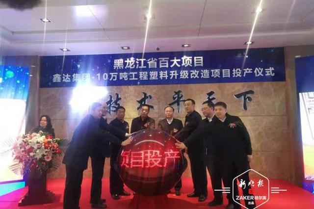 这个黑龙江省百大项目正式投产 将拉动500余人就业