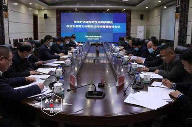 黑龙江6部门联动 严厉打击破坏野生动物资源及非法交易行为