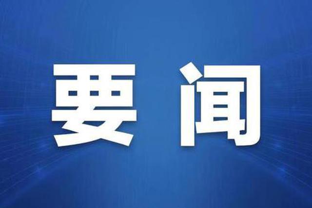 黑龙江省14所学校获全国文明校园称号