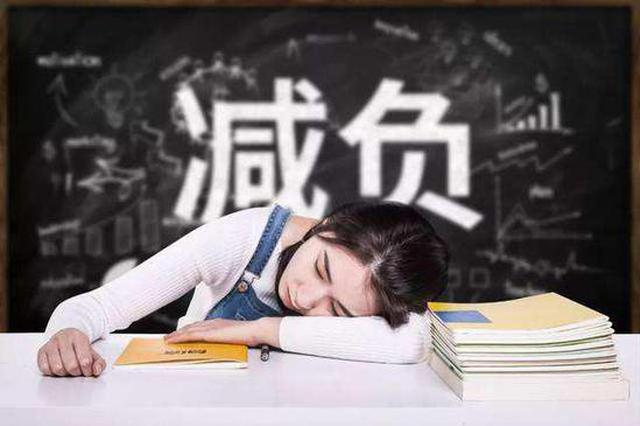 摊派无关培训、强制点赞投票 黑龙江省出台中小学教师减负20条