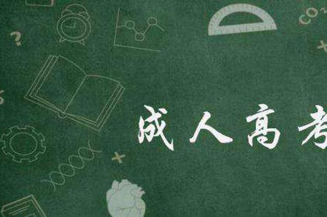 黑龙江省成人高考成绩已发布 志愿填报:11月30日21时前
