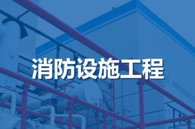 黑龙江省拟用3年基本解决建设工程消防历史遗留问题