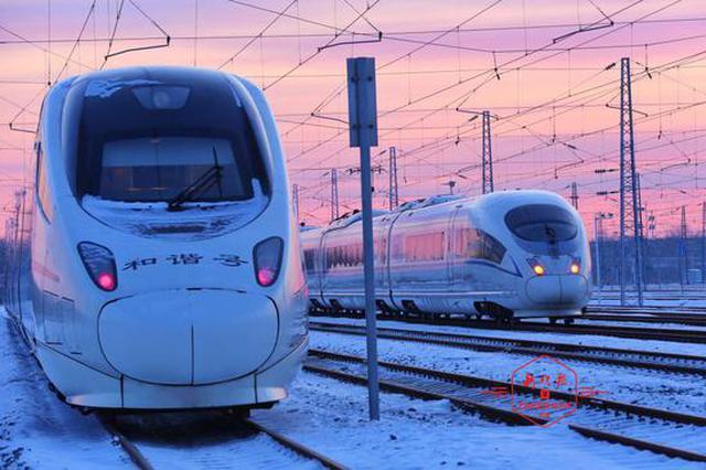 哈大高铁运营8周年 全国首条高寒地区高铁开行25万列