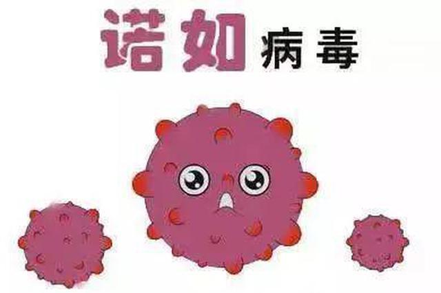 南岗区教育局 感染诺如病毒师生绝大多数已无明显症状