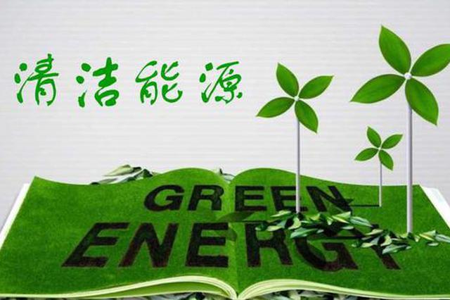 哈市试点清洁能源1.45万农户承诺使用生物质固化燃料