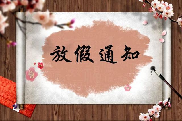 黑龙江省中小学放假时间来了 义务教育假期13周高中11周