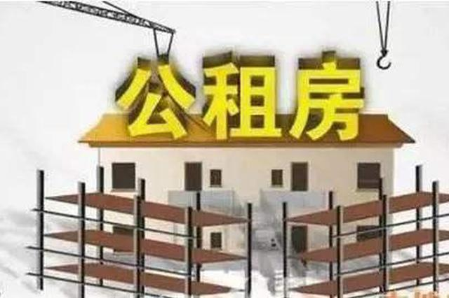 今年首批公租房装修补贴发放到位 涉及4756户共3709万元