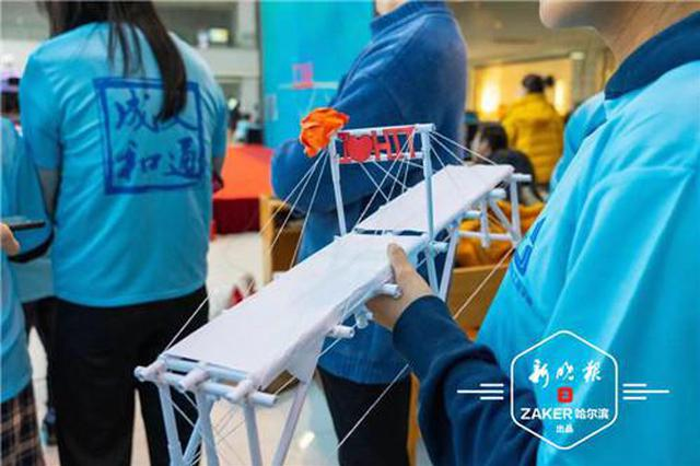 用纸作画算啥?快来围观冰城大学生用纸造桥