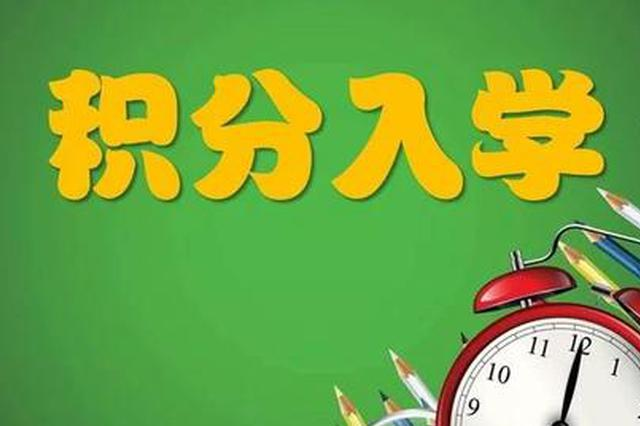 哈尔滨香坊区适龄儿童将按积分从高到低依次录取入学