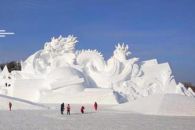 雪雕全部雕完 雪博会推行百元惠民票价和免费服务项目