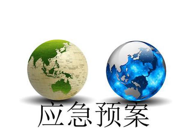 《黑龙江省突发环境事件应急预案》日前印发并施行