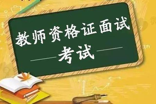 黑龙江考生未参加教资面试 符合这三种情况可申请退费