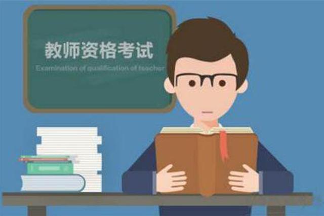 黑龙江省2021年上半年中小学教师资格考试开始报名