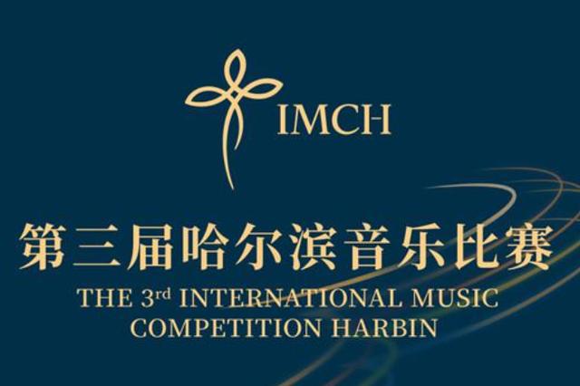 第三届哈尔滨音乐比赛将于2021年8月在哈尔滨举行