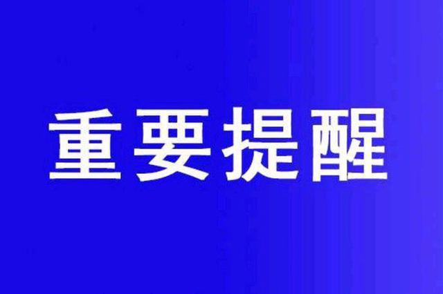 黑龙江省疾控中心发布农村地区新冠肺炎疫情防控提示