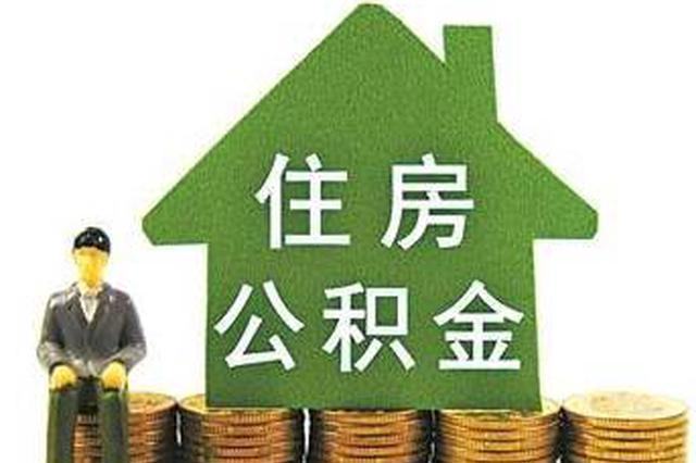 哈公积金中心制定《住房公积金信用信息管理暂行规定》